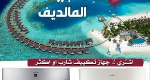 تكييف شارب العربي ادخل السحب على رحلة لجزر المالديف